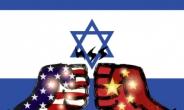 """""""中과 거래 끊어라""""…이스라엘 향한 美 압박 세진다"""
