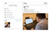 윤석열 '맥시멈' vs 최재형 '미니멀'…野주자들, SNS 활용법 각양각색[정치쫌!]