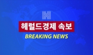 [속보] 청해부대 확진자 1명 추가…총 272명