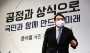 野 전직 의원 5명, 윤석렬에 합류…캠프 이름은 '국민캠프'