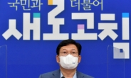 """송영길 """"남북 통신선 복원, 가뭄 속 소나기 소리처럼 시원한 소식"""""""