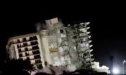 美 아파트 붕괴 참사 32일째, 마지막 98번째 실종 50대 女 시신 수습