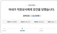 """""""세 아이 둔 아내, 10살 어린 상사에 성폭행 당해"""" 靑청원 공분"""