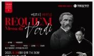 국립합창단, 다음 달 '서머 코랄 페스티벌'…베이스 바리톤 길병민 협연