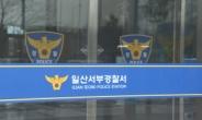 '세금 도둑' 요양시설…서비스 제공한 척 허위서류로 6억원 '꿀꺽'