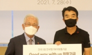 '통큰 기부' 원영식 회장과 가족, '희망 기금' 50억원 약정