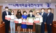 염태영 수원시장, '나혜석미술대전' 수상자 상장 수여