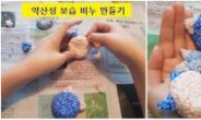 용인 수지구 '아토지킴이 PLUS+' 운영