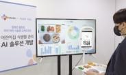 CJ프레시웨이, AI솔루션 활용 키즈 식생활 관리
