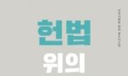 민변의 '헌법 위의 악법'외 신간