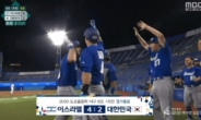 또 MBC…아직 6회인데 '한국, 4대2 패' 경기종료 자막