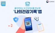 """""""네이버 ID로 '나의건강기록' 앱 활용하세요"""""""