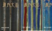 '현대문학' 800호…한국문학의 역사, 71명 작가 축제의 장