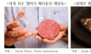 '고기없는 스테이크' '치킨없는 치킨너겟'…대체육, 밥상을 점령하다[언박싱]