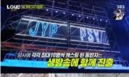 '라우드', '충격 반전' 팬 투표 9위 고키의 캐스팅 보류, 5.8% '최고의 1분'