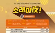 시흥시, '퇴근길 소학행(小學幸)' 수강생 모집
