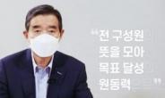 """김윤 삼양홀딩스 회장 """"2025년 글로벌 스페셜티 기업 도약"""""""