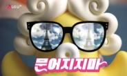 LG U+ '무너지지마' 캠페인, 대한민국 디지털애드어워즈 대상 영예