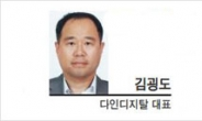 [헤럴드광장] 중기간 경쟁제품 제도와 공공기관 디지털 역량