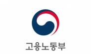 고용부, 현장점검의 날 도입 후 추락·끼임 사망사고 37.6%↓