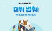 랩매니저 스토어, 여름 감사제…연구물품 할인 판매
