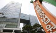 '옵티머스 투자' 건국대, 교육부 징계취소 패소에 항소