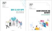 서울시, '열린 도서관정책' 총서 발간