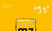 MZ세대가 준비한 남양주 시민소식지 '열수(洌水)' 3호 발행