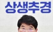 [헤럴드pic] '상생추경…'