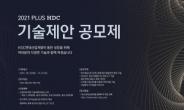 HDC현대산업개발, 지난해 이어 올해도 '기술제안공모제' 개최