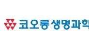 [특징주] 코오롱생명과학 5% 안팎 강세