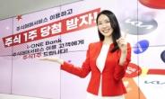 기업은행, 스마트뱅킹 주식매매서비스 오픈