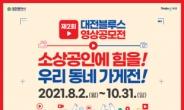 대전시, 제2회 대전블루스 유튜브 영상 공모전 개최