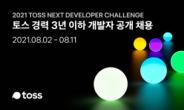 토스, 3년 이하 개발자 공개채용