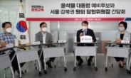 [헤럴드pic] 국민의힘 서울시 강북권 원외당협위원장을 만난 윤석열 전 검찰총장
