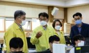 윤종인 개인정보위원장, 방역현장 개인정보 관리실태 점검