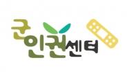 """""""軍, 차별 당연시""""…군인권센터, 차별금지법제정연대 가입"""