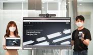 LG에너지솔루션, 홈페이지에 ESG 메뉴 신설