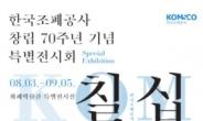 조폐공사, '창립 70주년 기념 특별전시회' 개최