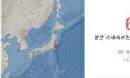 [속보] 日 이바라키현 앞바다에 규모 6.0 지진…도쿄서도 흔들림 감지