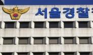 """경찰, 양경수 민주노총 위원장 오늘 소환…""""엄정히 조사"""""""