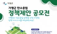 '가평군 탄소중립 정책제안 공모전' 8월 22일까지 접수