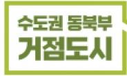 남양주시, '땡큐!스몰잡(JOB)' 참여자 480명 모집…8월 5~11일