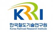 철도연 KAS 자격 획득…수출 때 성능인증 평가 면제