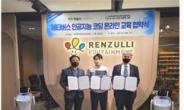 미네르바 칼리지-렌쥴리, AI.코딩 창의융합체험관&온라인 교육 제휴