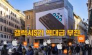 """""""갤S21 판매 10년래 최악"""" 삼성, '글로벌 1위'가 위태롭다"""