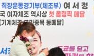 여서정 선수, 올림픽 동메달 수원시청에 봉납