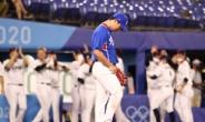 [야구] '악몽의 8회' 한국, 일본에 2-5로 패하며 패자준결승으로
