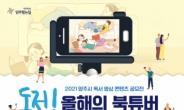 양주시, 독서 영상 콘텐츠 공모전 '도전! 올해의 북튜버' 모집