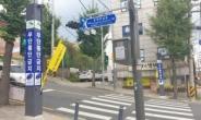 은평구, 서울시 최초 '어린이 보호구역 내 보행자 안전차단기' 설치